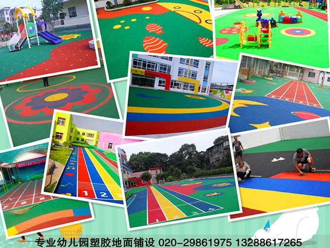 幼儿园EPDM地面